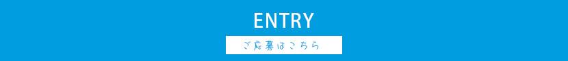entry_banner